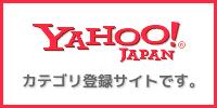 Yahooカテゴリ登録サイトです。